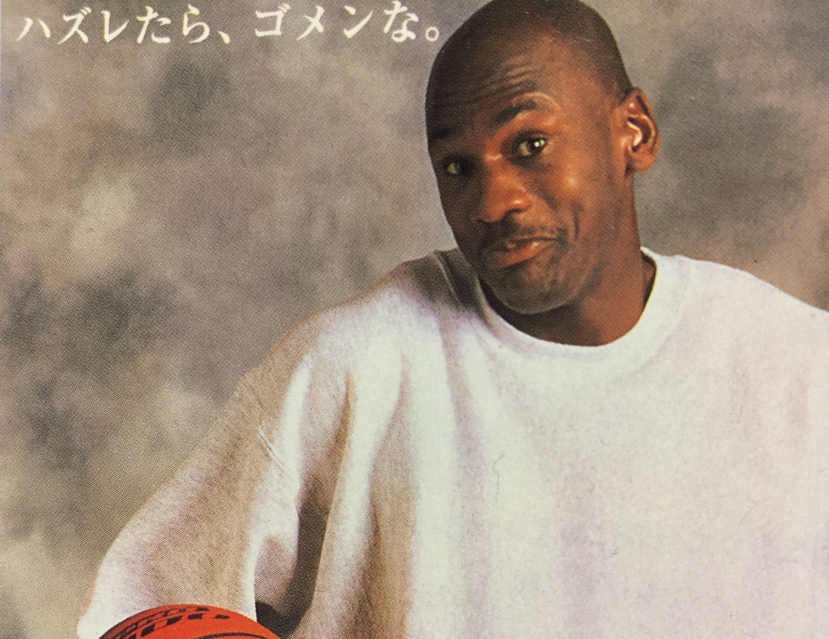 マイケル・ジョーダン ゲータレード キャンペーン 応募用紙 日本 1996年