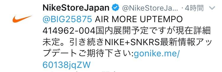 ナイキ エア モア アップテンポ SNKRS 発売