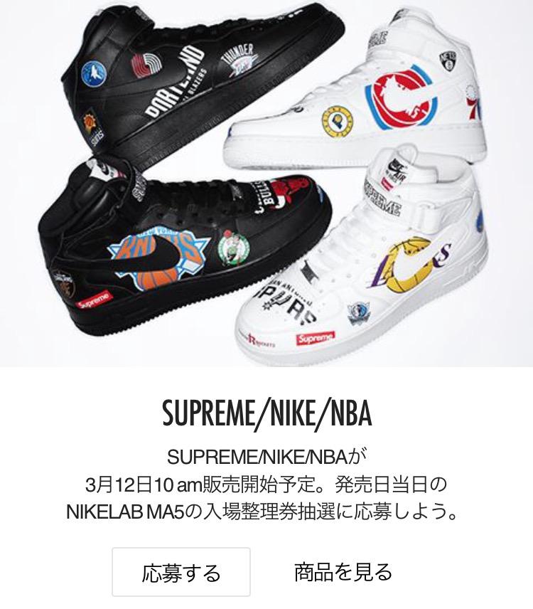 シュプリーム ナイキ NBA ナイキラボ MA5