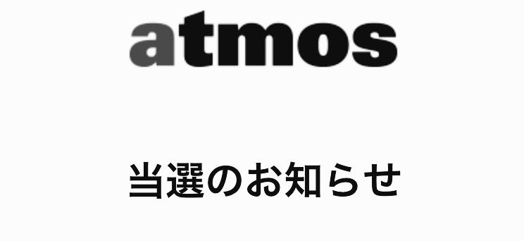 アトモス メール 誤送信